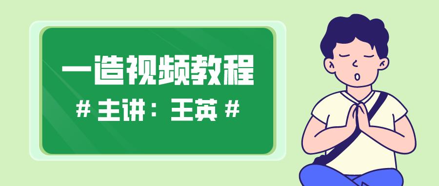 """021年一级造价师【王英】案例视频课件网盘下载"""""""