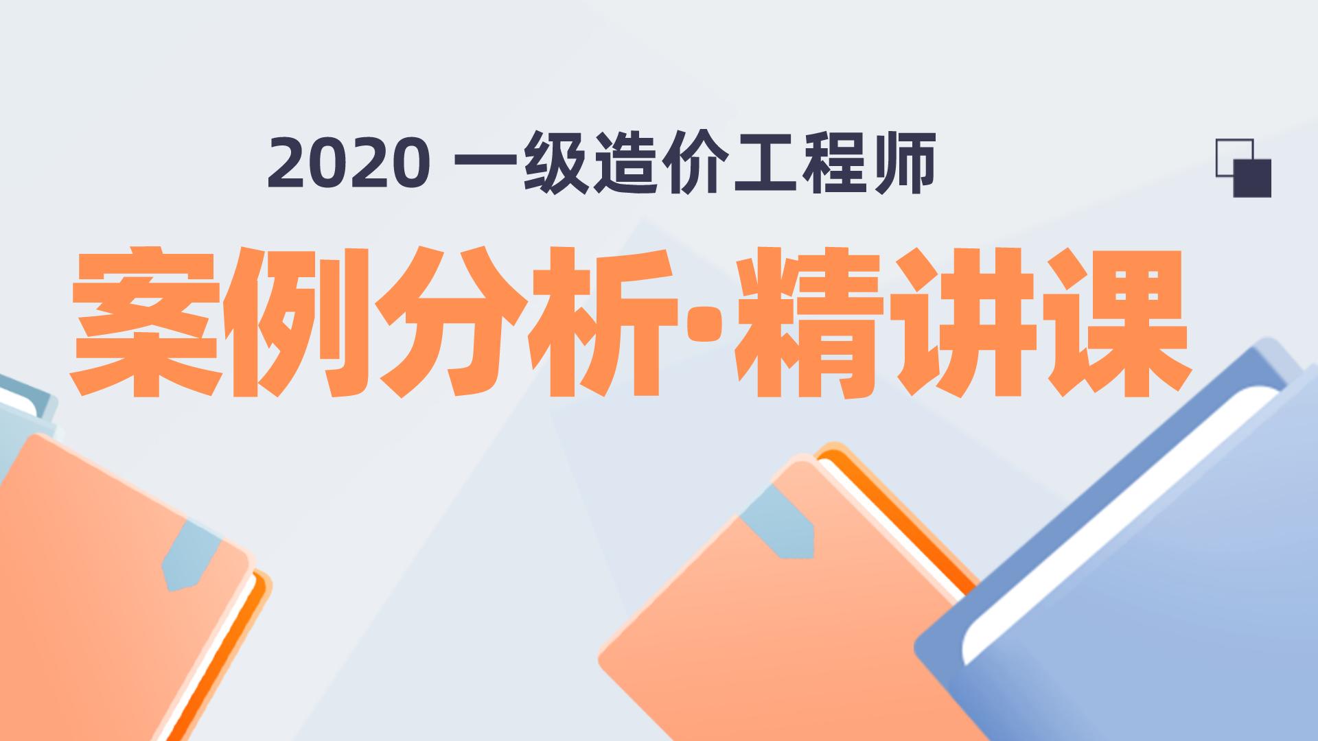 """021年【王玲】一级造价工程师案例分析视频讲义下载"""""""