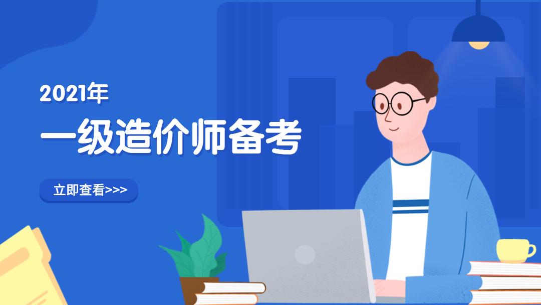 王宏伟2021年一级造价工程师新教材全套视频下载