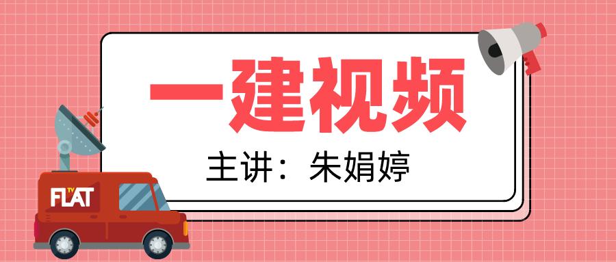 2021【朱娟婷】一级造价工程师交通计量视频课件