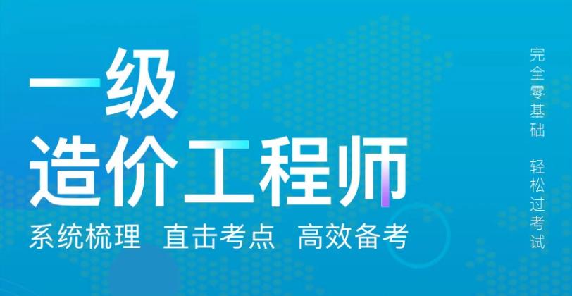 季涛2021年一级造价师【交通计量】视频网盘资料下载
