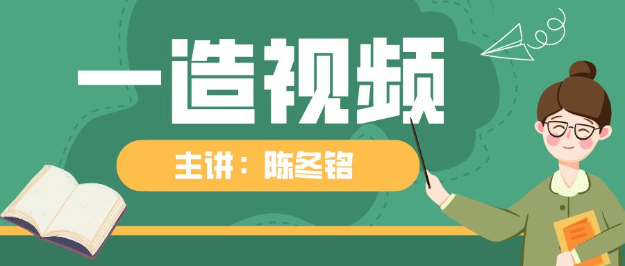 陈冬铭一级造价工程师2021交通视频百度云下载