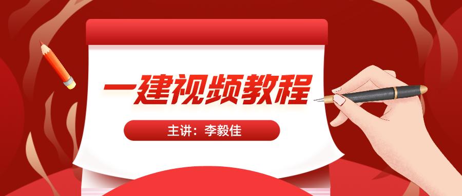 """021年一级造价交通计量李毅佳精讲班视频讲义下载"""""""