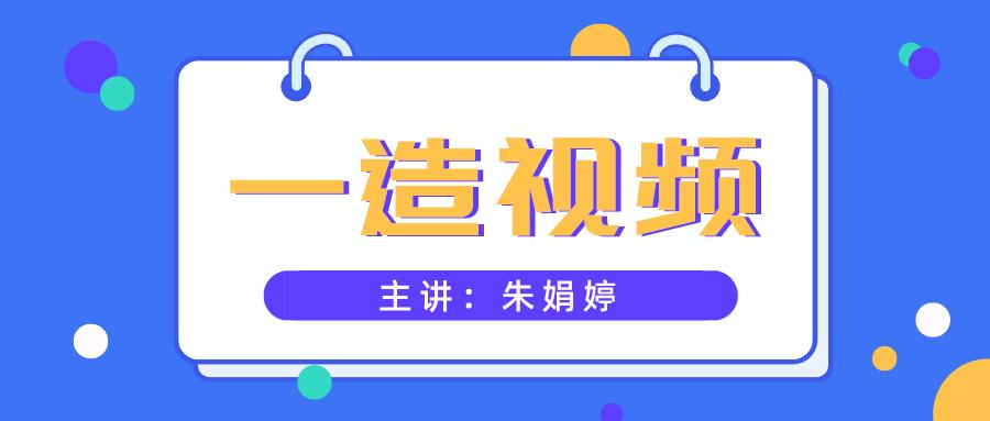 """021年一级造价工程师朱娟婷交通计量视频课件下载"""""""