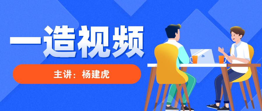 杨建虎2021年一级造价师视频课件百度云网盘下载