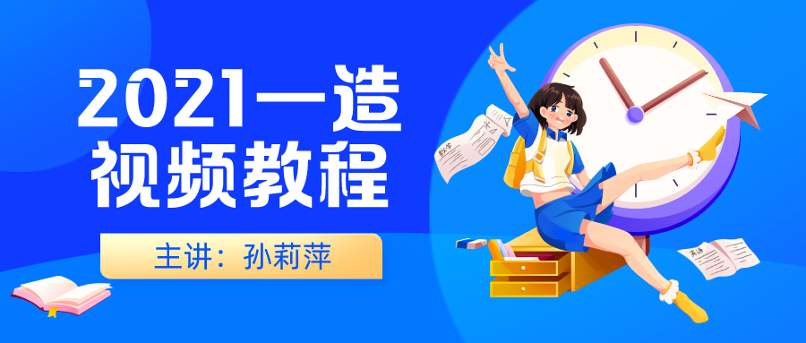 孙莉萍2021年一级造价工程师交通计量视频课件百度网盘下载