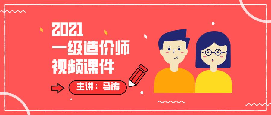 马涛2021年一级造价工程师交通案例视频百度云下载