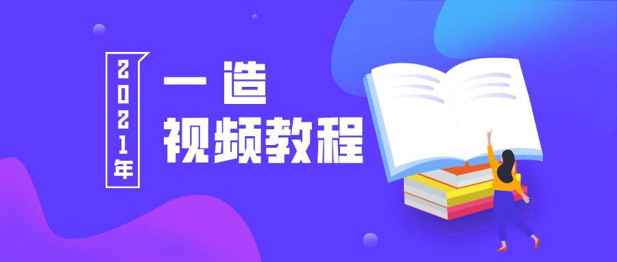 """021年一级造价师赵亮平考试视频讲义下载【完整】"""""""