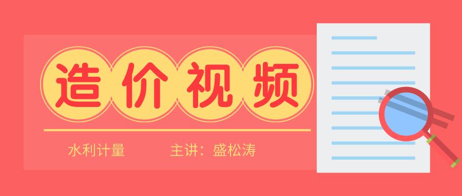 2021年一级造价师【盛松涛】水利计量视频百度网盘【共10讲】