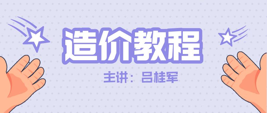 吕桂军2021一级造价水利计量精讲视频讲义【共46讲】