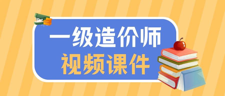 """021一级造价师李珊珊水利计量全套视频网盘下载"""""""