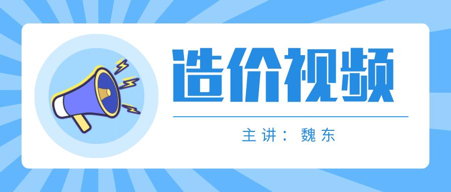 魏东2021年一级造价工程师水利视频课件百度云下载