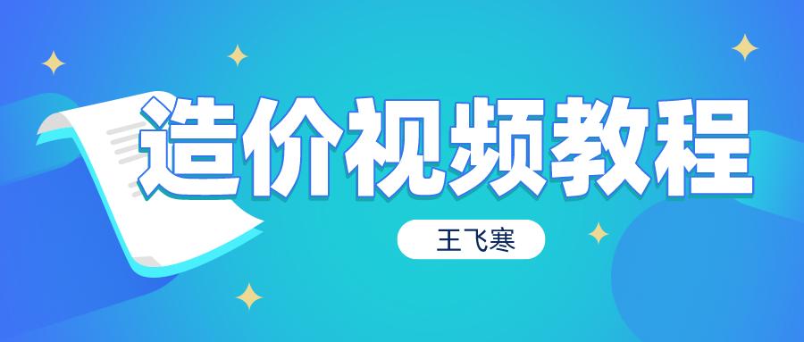 王飞寒2021年一级造价工程师视频讲义课程下载【共16讲】