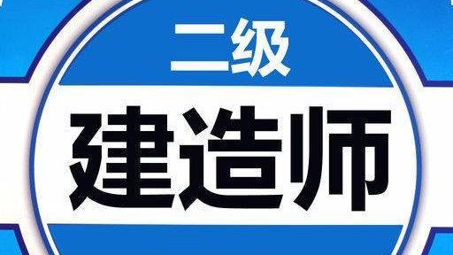 """021年二级建造师分数线将大涨?"""""""