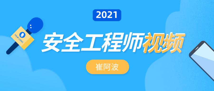 2021年【崔阿波】安全工程师生产技术视频课件百度云