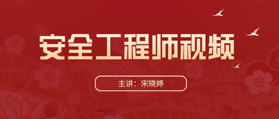 2021中级注册安全工程师【宋晓婷】视频课程下载