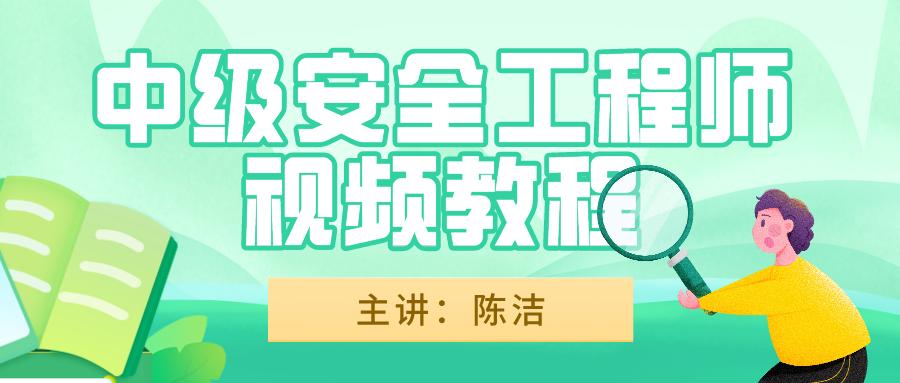 陈洁2021中级注册安全工程师视频课件下载【共40讲】