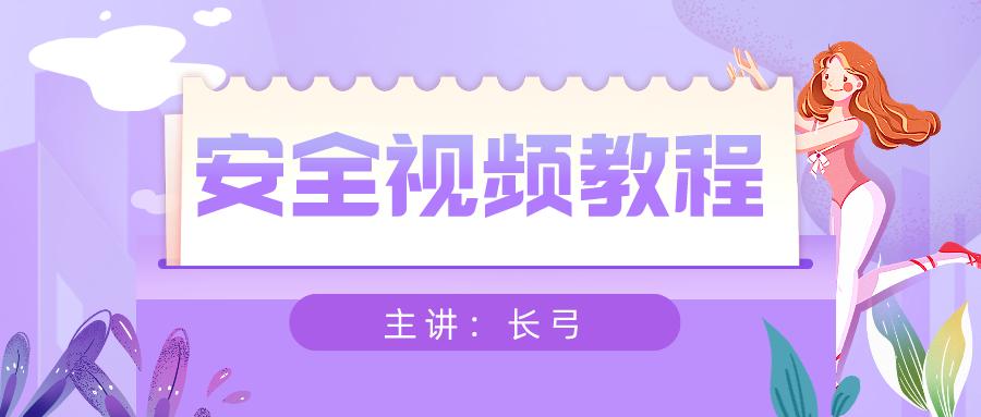 长弓2021年中级安全工程师视频教程讲义【全套-完整】