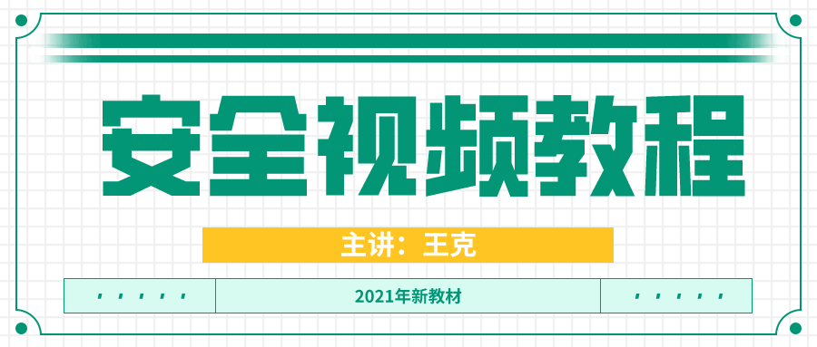 """021年中级注册安全工程师【王克】精讲视频课件下载"""""""