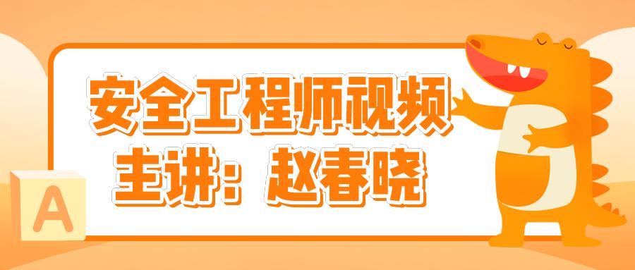 2021年中级注册安全工程师【赵春晓】精讲视频讲义下载