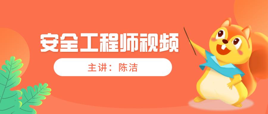 """021【陈洁】中级注册安全工程师视频讲义百度云"""""""