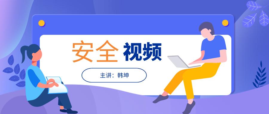 韩坤2021年中级安全工程师管理视频教程下载