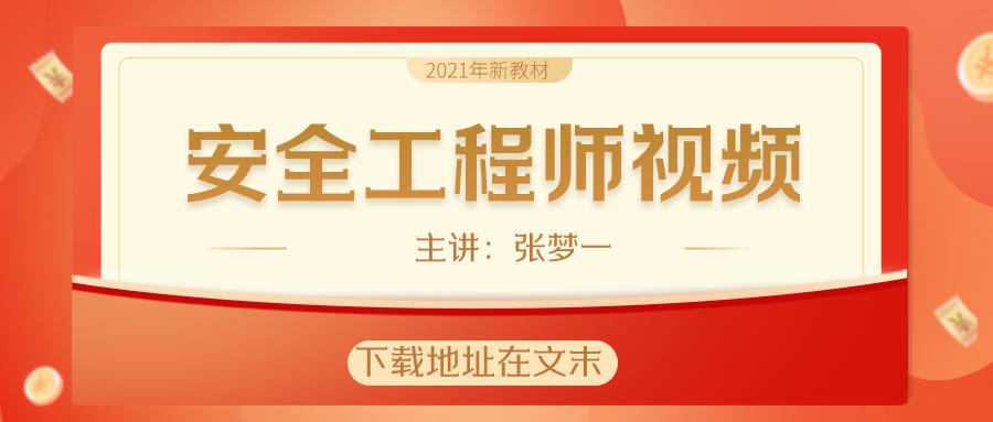 张梦一2021年中级注册安全工程师视频课程讲义下载