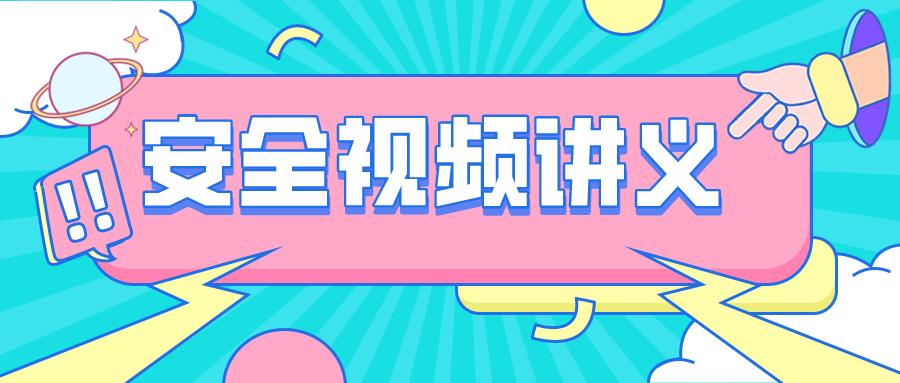 2021年中级注安师【张心远】其他安全视频+讲义下载【完整】