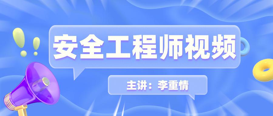 李重情2021年中级安全工程师其他安全视频教程+讲义【共56讲】