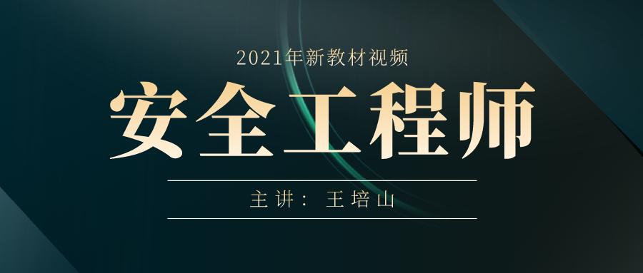 王培山2021年安全工程师视频+讲义下载【共32讲】