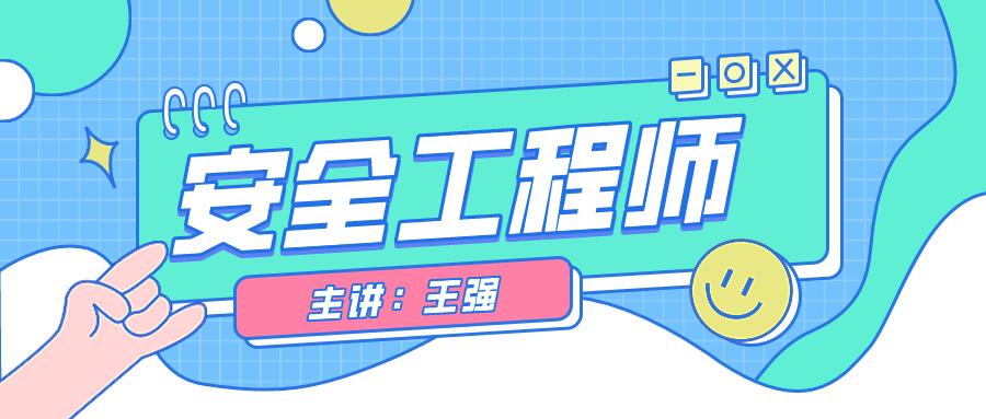 王强2021年中级安全工程师其他全套视频+讲义【共49讲】