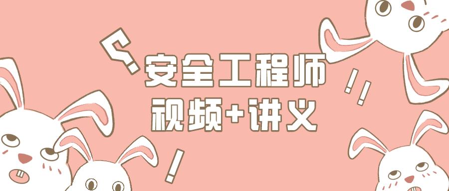 徐曰勇2021年安全工程师频资料+讲义百度云网盘下载【共20讲】