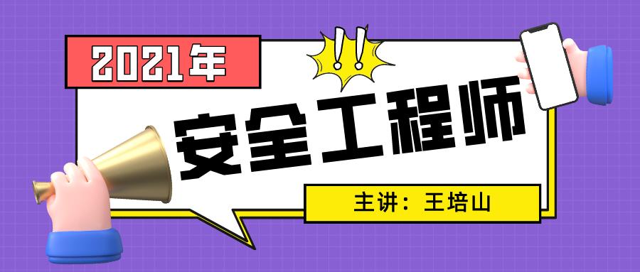 王培山2021年中级安全工程师化工安全专业视频教程下载