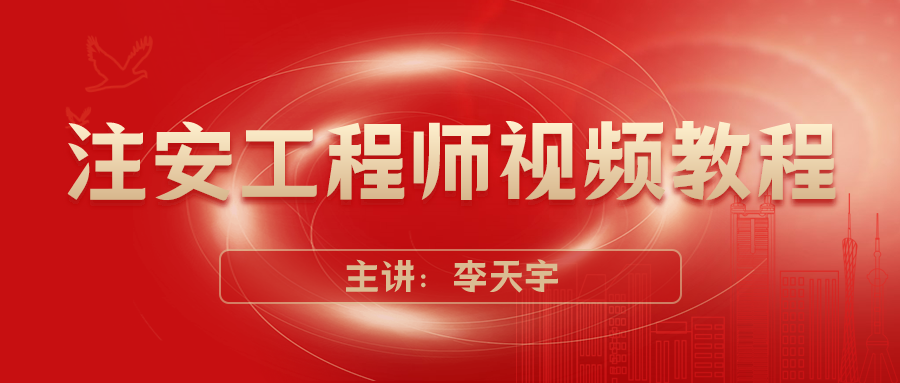 李天宇2021年注安化工精讲班视频+讲义下载【共51讲】