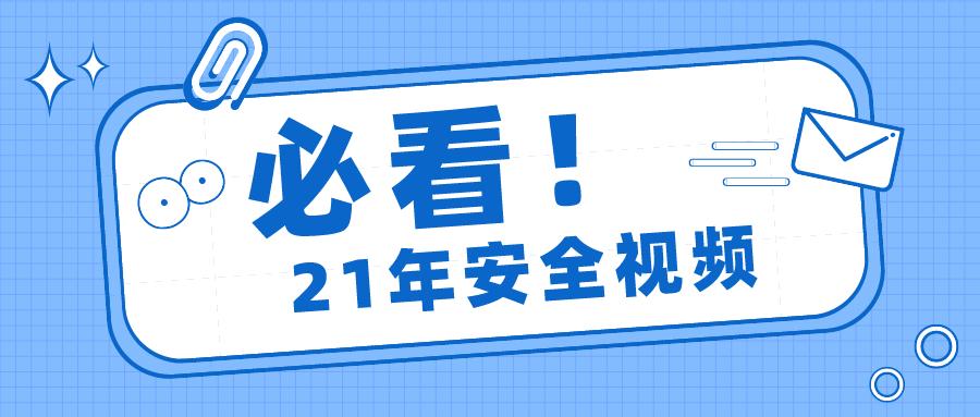 岳远林2021年中级注册安全工程师教学视频+讲义【共58讲】