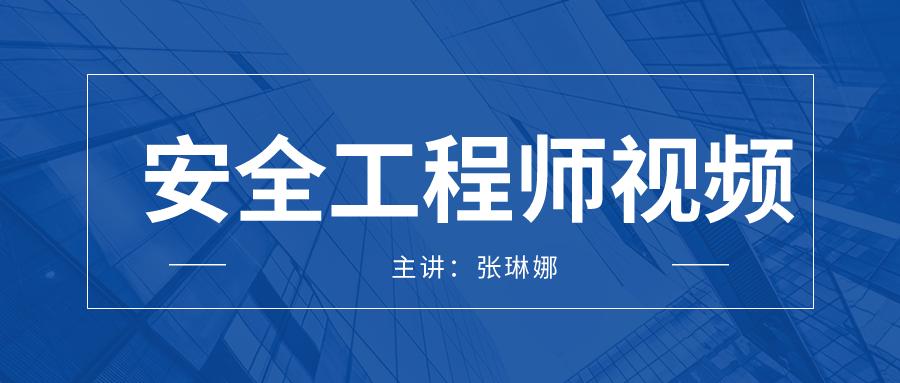 张林娜2021年安全工程师视频+讲义百度云下载【共37讲】