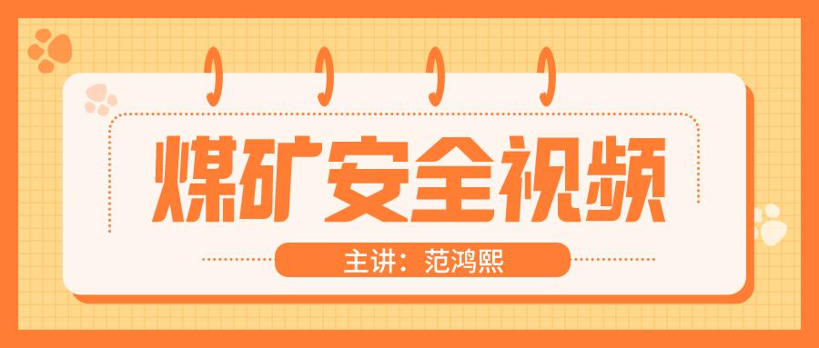 范鸿熙2021年安全工程师煤矿安全视频+讲义【共53讲】