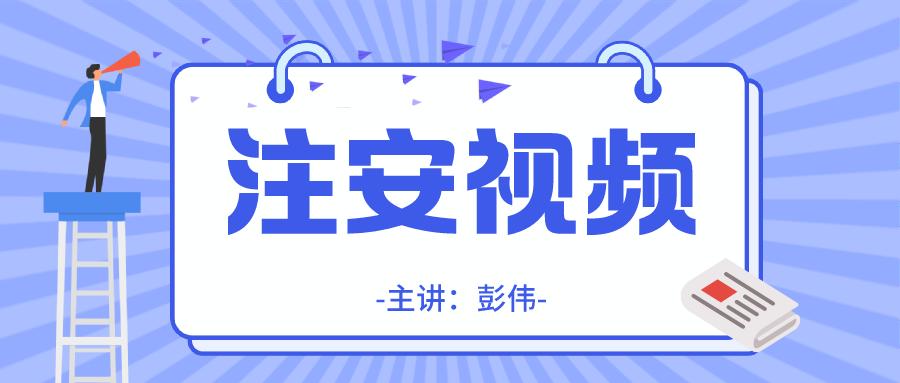 彭伟2021年注册安全工程师视频+课件下载【共60讲】
