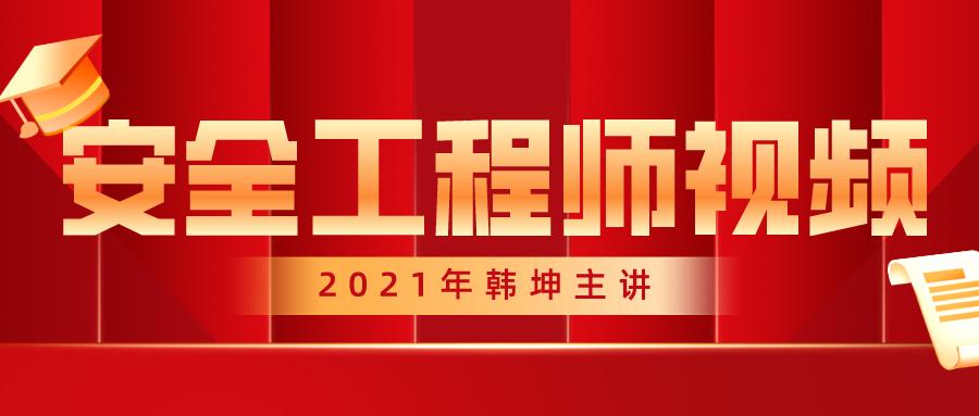 2021年安全工程师【韩坤】金属冶炼安全视频+讲义下载【共59讲】
