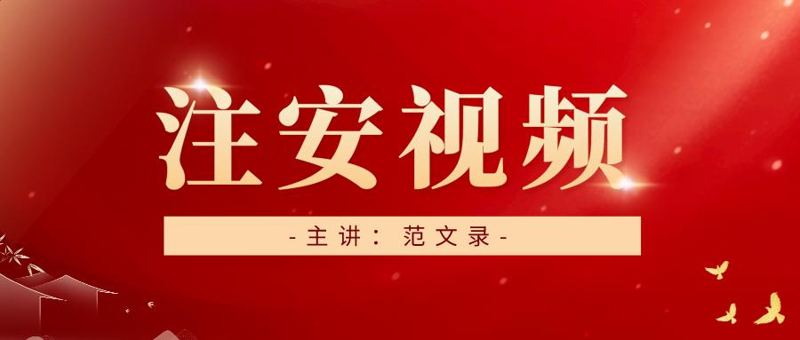 范文录2021中级注册安全工程师视频+讲义百度云下载【共63讲】