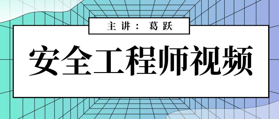 2021年葛跃金属非金属矿山安全工程师视频+讲义【共47讲】