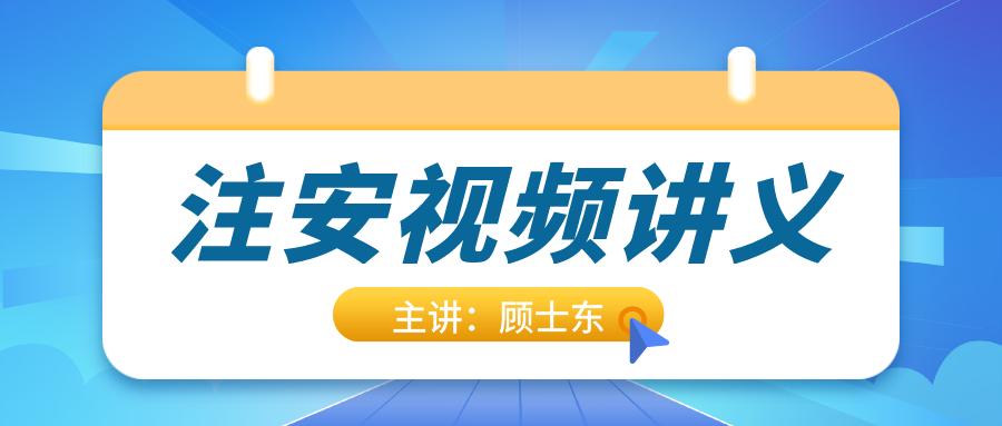 2021年【顾士东】注册安全工程师视频+讲义下载【共56讲】