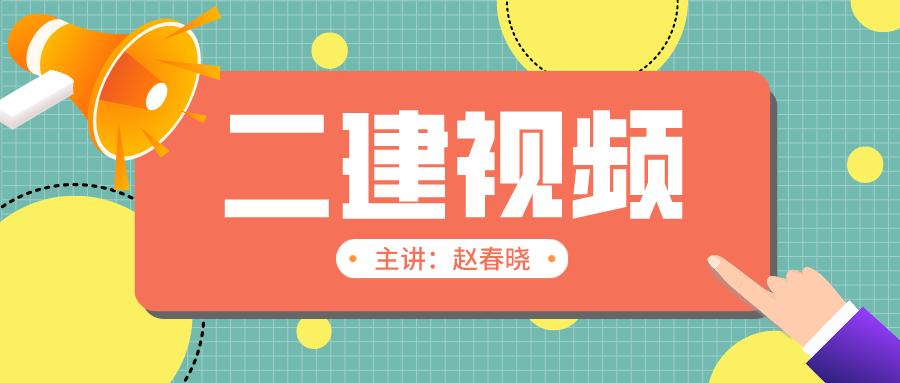 """021年二建管理【赵春晓】零基础视频讲+讲义【共9讲】"""""""
