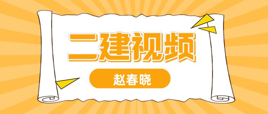2021-2022年二建【赵春晓】管理考题突击班课件视频下载