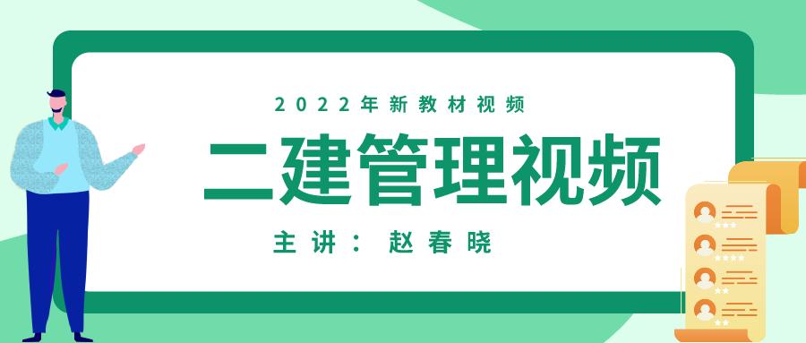 备考2022年【赵春晓】二建管理精讲视频+讲义下载【共47讲】