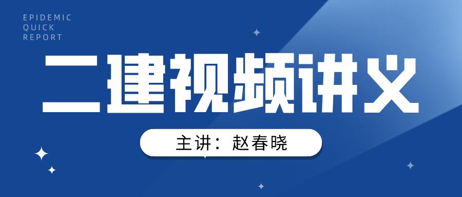 备考2022年二级建造师【赵春晓】习题视频+课件【共19讲】