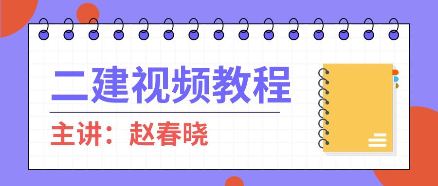 【高频考点班】2022年二建管理赵春晓视频+讲义下载