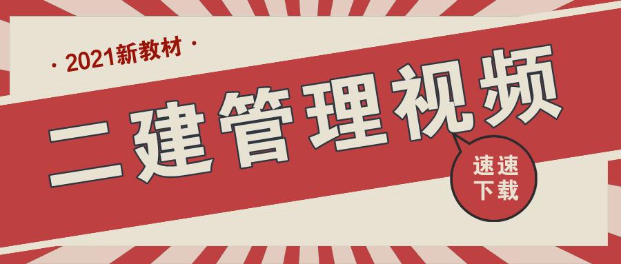 2022年二建施工管理密训视频课程赵春晓老师主讲