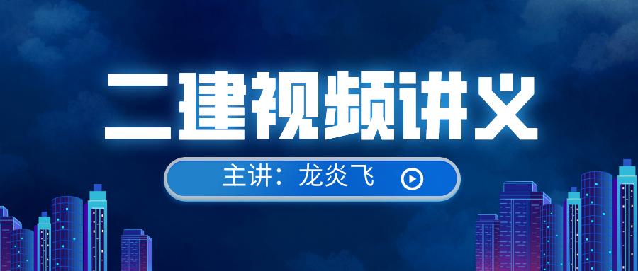 2022年二建管理【龙炎飞】视频+讲义百度云下载【完整】