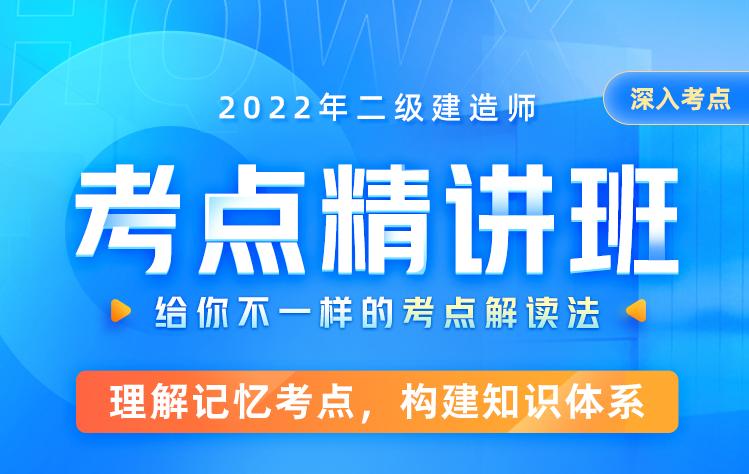 2022年张君二建管理直播大班课全套视频+讲义【共43讲】